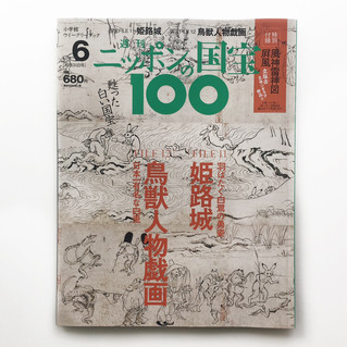 本日発売「週刊ニッポンの国宝100」 6号