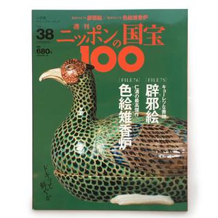 「週刊ニッポンの国宝100 38号」