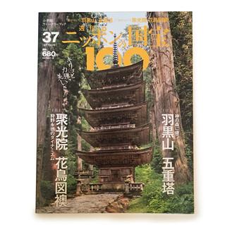 「週刊ニッポンの国宝100 37号」