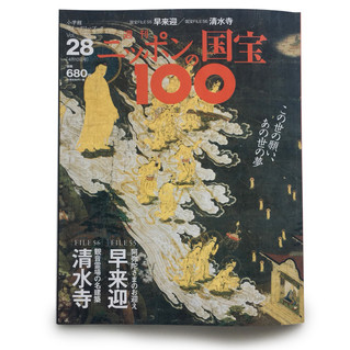 「ニッポンの国宝100 28号」