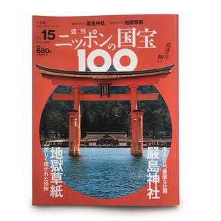 「週刊ニッポンの国宝100」 15号
