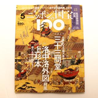 本日発売「週刊ニッポンの国宝100」5号