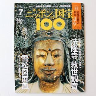 本日発売「週刊ニッポンの国宝100」 7号