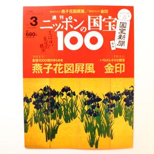 「週刊ニッポンの国宝100」 3号・本日発売!