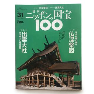 「ニッポンの国宝100 31号」