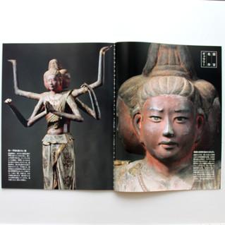 「ニッポンの国宝100」創刊号  阿修羅 /風神雷神図屛風