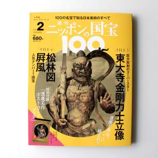 「週刊ニッポンの国宝100」 2号 本日発売!