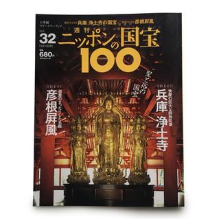 「ニッポンの国宝100 32号」