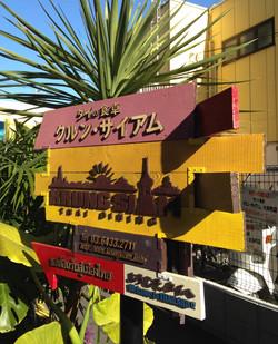 タイの食卓 クルンサイアム 大井町店 看板