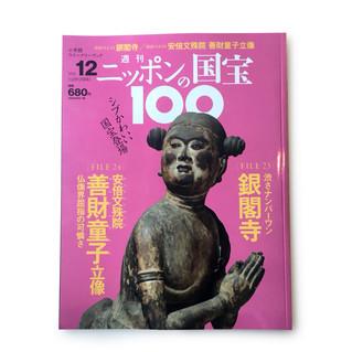 本日発売「週刊ニッポンの国宝100」 12号