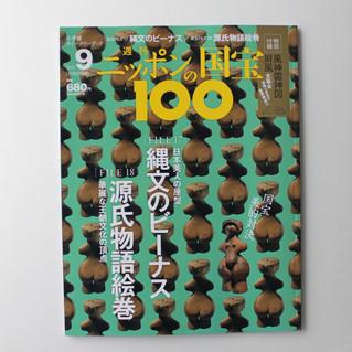 本日発売「週刊ニッポンの国宝100」 9号