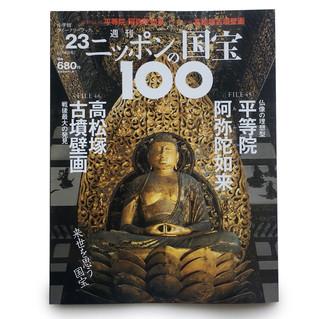 「ニッポンの国宝100 23号」