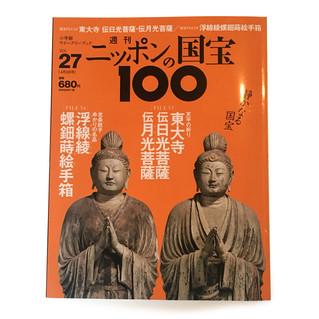 「ニッポンの国宝100 27号」