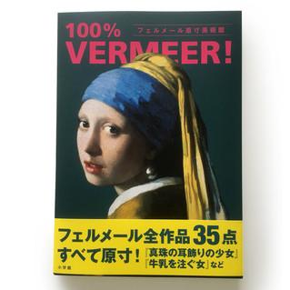 フェルメール原寸美術館 100% VERMEER!