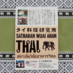 タイ料理 ちらし デザイン