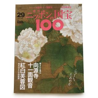 「ニッポンの国宝100 29号」