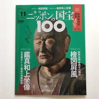 本日発売「週刊ニッポンの国宝100」 11号