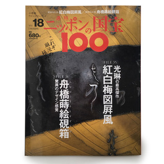 「ニッポンの国宝100 18号」