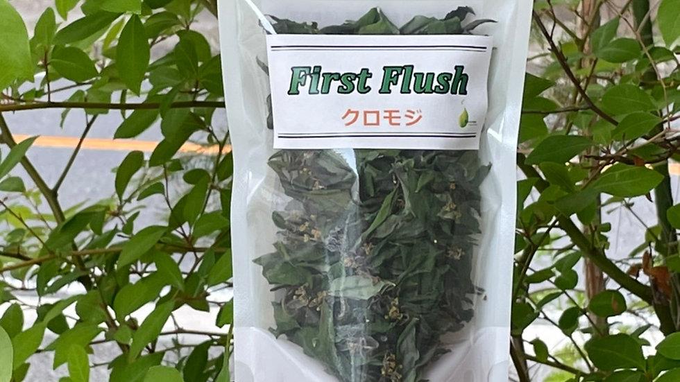【新茶】クロモジハーブティー(FirstFlush)