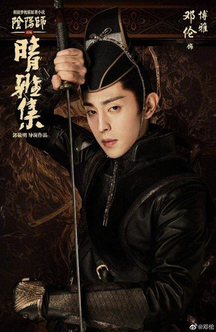 Qing Ya Ji (The Yin-Yang Master) Trailer