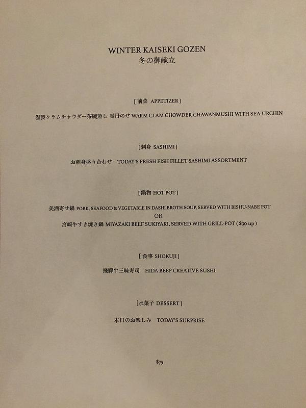 winterkaiseki2021.JPG