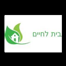בית לחיים לוגו