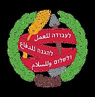 סמל_הנוער_העובד_והלומד_צבעוני.png