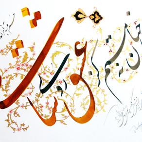 Jardin des roses de la langue persane et de l'art calligraphique persan
