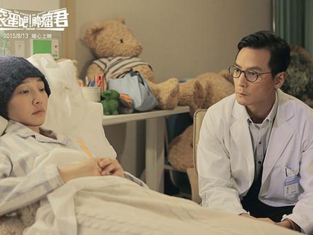 Go away Mr Tumor / Chine