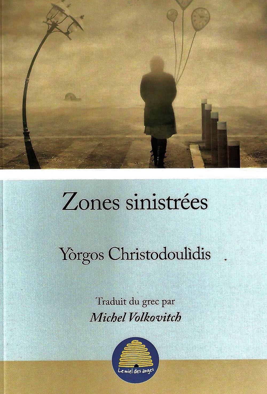 Nuit de la littérature - Yorgos Christodoulidis