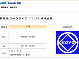 「働き方改革」高知県公式HPに掲載されました