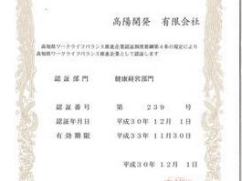 高知県ワークライフバランス認定企業取得