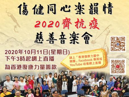 香港復康力量中樂團