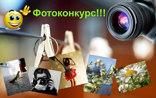 фотоконккурс.jpg