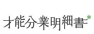 才能分業明細書ロゴ.jpg