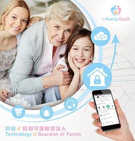 I Family Touch Catalogue_1.jpg