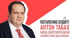 12.03.2020  Серебряный Дождь«Потапенко будит!»