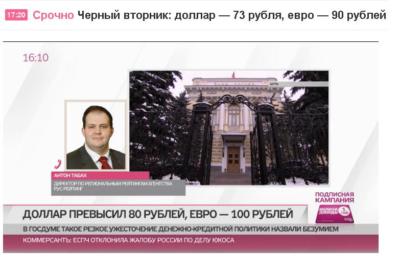 """16.12.14 на """"Дожде"""""""