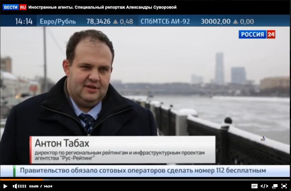 """31.01.2015 на канале """"России-24"""""""