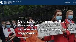 11.06.2020 Московский центр Карнеги