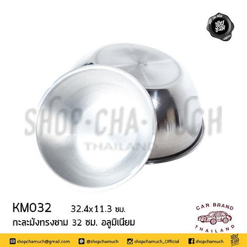 กะละมังทรงชาม 32 ซม.  อลูมิเนียม ตรารถยนต์ KM032