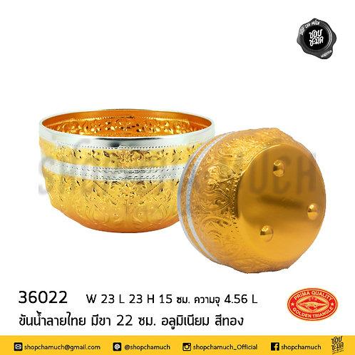 ขันน้ำลายไทย มีขา สีทอง อลูมิเนียม ตราจระเข้