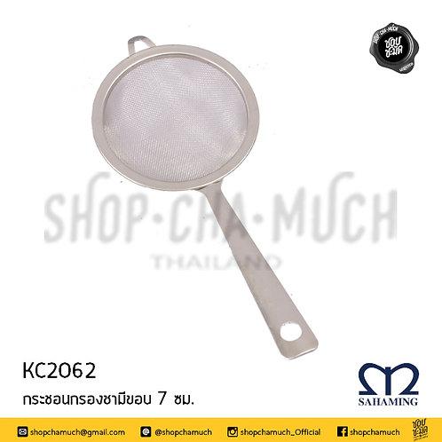 กระชอนกรองชา มีขอบ 5-7 ซม. Sahaming เอ็มมงกุฎ