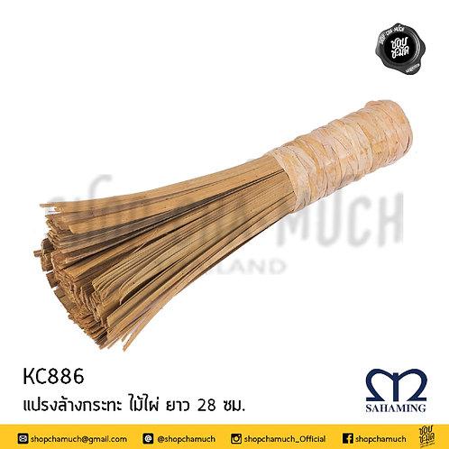 แปรงไม้ไผ่KC886 เอ็มมงกุฎ Sahaming KC886