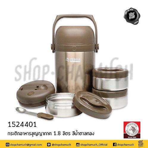 กระติกอาหารสุญญากาศ น้ำตาลทอง 1.8 ลิตร Zebra หัวม้าลาย 152440