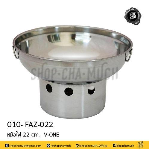 หม้อไฟ 22 cm. สเตนเลส V-ONE 010-FAZ-022