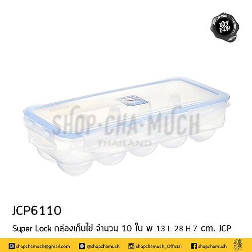 Super Lock กล่องใส่ไข่ 10 ฟองJCP6110 JCP