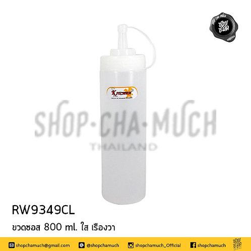 ขวดซอส  800 ml. สีขาวขุ่นตราเรืองวา RW9349CL