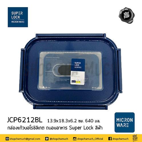 กล่องแก้วถนอมอาหาร ทรงสี่เหลี่ยมผืนผ้า Super Lock JCP