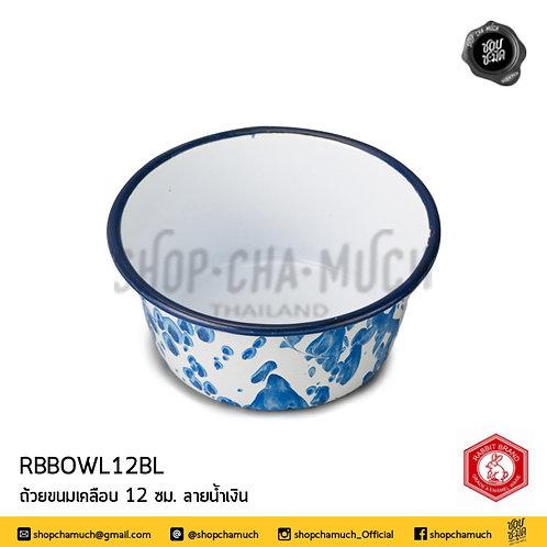 ถ้วยขนมเคลือบEnamel 12 ซม. ลายน้ำเงิน ตรากระต่าย RBBOWL12BL